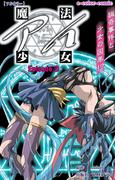 【フルカラー】魔法少女アイ Episode3(e-Color Comic)