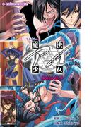 【フルカラー】魔法少女アイ Episode4(e-Color Comic)
