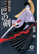 問答無用 三巴の剣(徳間文庫)