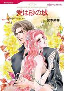 旅先での恋セット vol.2(ハーレクインコミックス)