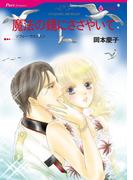 漫画家 岡本慶子セット(ハーレクインコミックス)