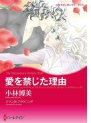 漫画家 小林博美セット(ハーレクインコミックス)