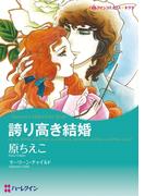 漫画家 原 ちえこセット(ハーレクインコミックス)