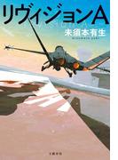 リヴィジョンA(文春e-book)