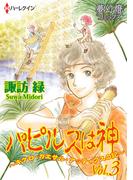 パピルスは神~キケロ・カエサル・アッティクスの記~ Vol.03(夢幻燈コミックス)