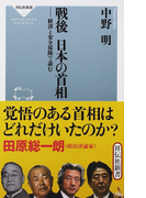 戦後日本の首相 経済と安全保障で読む (祥伝社新書)(祥伝社新書)