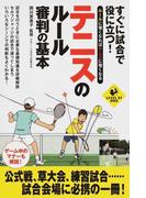 すぐに試合で役に立つ!テニスのルール・審判の基本