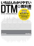 いちばんわかりやすいDTMの教科書 改訂版