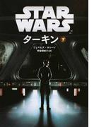 STAR WARSターキン 下 (ヴィレッジブックス)(ヴィレッジブックス)