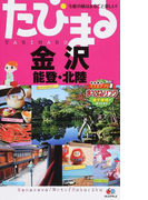 金沢 能登・北陸 4版