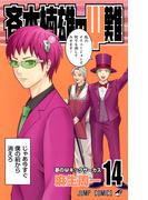 斉木楠雄のΨ難 14 (ジャンプコミックス)(ジャンプコミックス)