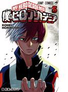 僕のヒーローアカデミア Vol.5 轟焦凍:オリジン (ジャンプコミックス)(ジャンプコミックス)