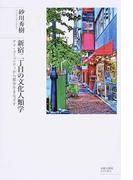 新宿二丁目の文化人類学 ゲイ・コミュニティから都市をまなざす