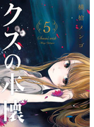 クズの本懐 5巻(ビッグガンガンコミックス)