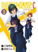 BAMBOO BLADE C 5巻