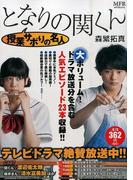 となりの関くん授業サボりの名人 (MFコミックス)(MFコミックス)