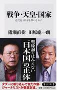 戦争・天皇・国家 近代化150年を問いなおす (角川新書)(角川新書)