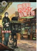 幽落町おばけ駄菓子屋 4 たそがれの紙芝居屋さん (角川ホラー文庫)(角川ホラー文庫)