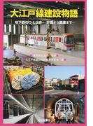 大江戸線建設物語 地下鉄のつくり方−計画から開業まで