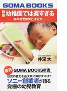 幼稚園では遅すぎる 真の幼児教育とは何か 新版