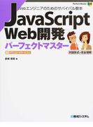 JavaScript Web開発パーフェクトマスター ダウンロードサービス付 Webエンジニアのためのサバイバル教本 対話形式で完全理解 (Perfect Master)