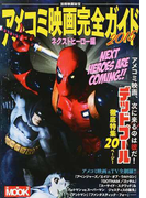 アメコミ映画完全ガイド 2015 ネクストヒーロー編 (洋泉社MOOK)(洋泉社MOOK)