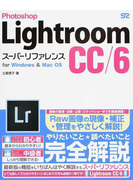 Photoshop Lightroom CC/6スーパーリファレンス for Windows & Mac OS