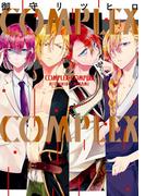 COMPLEX-COMPLEX(1)(ZERO-SUMコミックス)