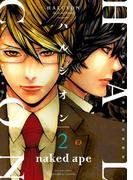 ハルシオン(2)(ZERO-SUMコミックス)