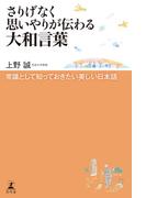 さりげなく思いやりが伝わる大和言葉 常識として知っておきたい美しい日本語(幻冬舎単行本)