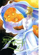 ファサード(4)(WINGS COMICS(ウィングスコミックス))