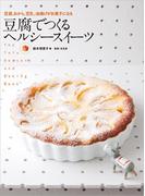 【期間限定価格】豆腐でつくる ヘルシースイーツ