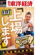 「ほぼ、上場します」糸井重里の資本論-週刊東洋経済eビジネス新書No.115(週刊東洋経済eビジネス新書)