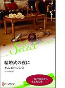結婚式の夜に【ハーレクイン・セレクト版】(ハーレクイン・セレクト)