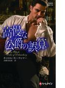 高慢な公爵の誤算(ハーレクイン・ヒストリカル・スペシャル)