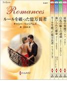 ハーレクイン・ロマンスセット25(ハーレクイン・デジタルセット)