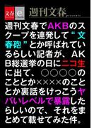 """週刊文春でAKBのスクープを連発して""""文春砲""""とか呼ばれているらしい記者が(略)(文春e-book)"""