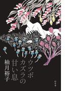 ウツボカズラの甘い息(幻冬舎単行本)