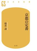 京都の定番(幻冬舎新書)