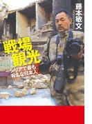 戦場観光~シリアで最も有名な日本人(幻冬舎単行本)