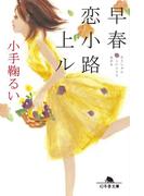 早春恋小路上ル(幻冬舎文庫)