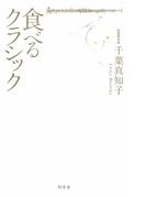 食べるクラシック(幻冬舎単行本)