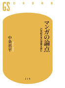マンガの論点 21世紀日本の深層を読む(幻冬舎新書)
