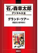 【セット限定商品】グランド・ツアー 英国式大修学旅行