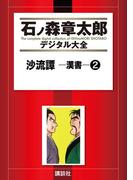 【セット限定商品】沙流譚 ―漢書―(2)