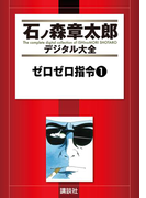 【セット限定商品】ゼロゼロ指令(1)