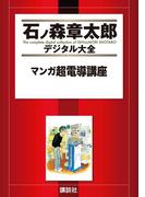 【セット限定商品】マンガ超電導講座