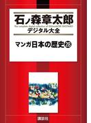 【セット限定商品】マンガ日本の歴史(28)