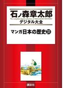 【セット限定商品】マンガ日本の歴史(31)