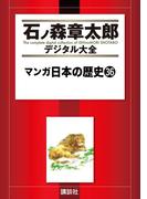 【セット限定商品】マンガ日本の歴史(36)